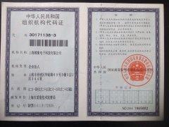 上海铸衡组织机构代码证