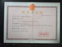 上海铸衡税务登记证