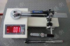 扭矩板子检定装置\电子扭矩板子检定装置