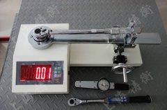 550牛米钢筋力矩扳手检定仪带报警功能