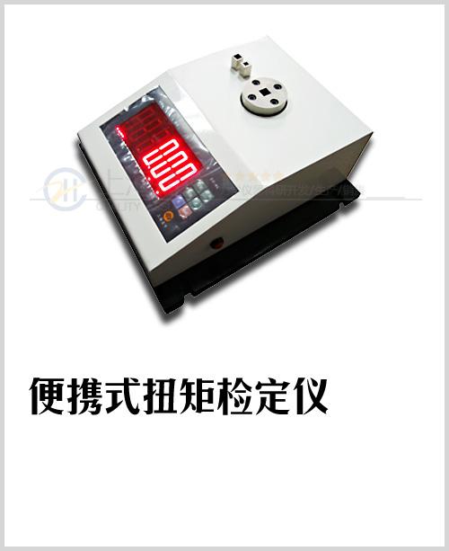 便携式扭矩校准仪图片