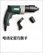 大六角高强螺栓用什么扳手打呢?