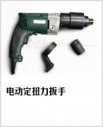 北京现代分公司采购了一把电动扭